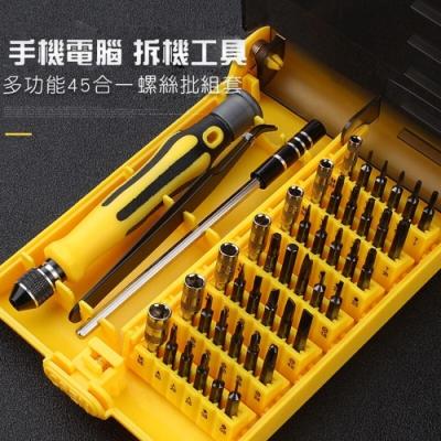 45合1多功能 精密起子工具組