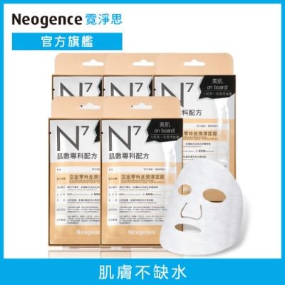 Neogence霓淨思 N7空姐零時差潤澤面膜5入組(共20片)