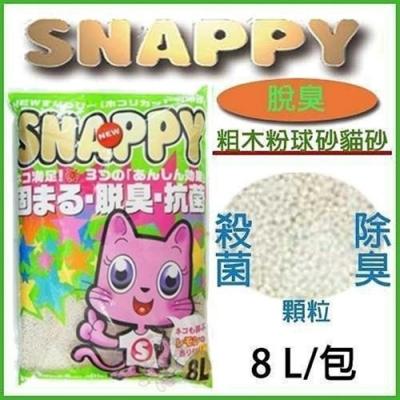 《SNAPPY》脫臭‧粗木粉球砂貓砂8L-4包組