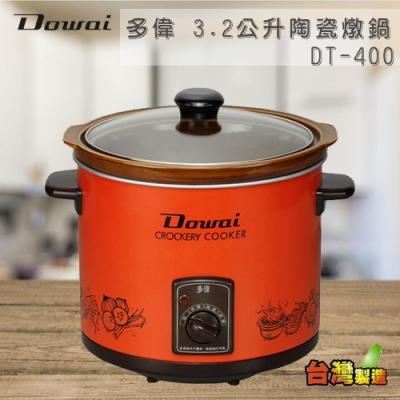 多偉 3.2公升陶瓷燉鍋 DT-400