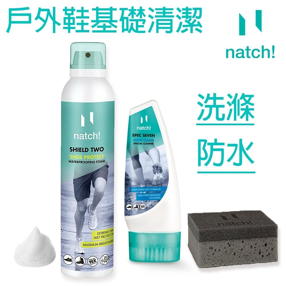 戶外鞋基礎清潔組【德國natch!】