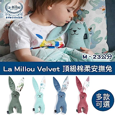 La Millou Velvet頂級棉柔安撫兔23cm_M-多款可選-安撫玩偶陪伴玩具