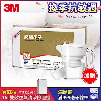3M 防螨記憶床墊-中密度加高型6CM (單人3.5*6.2) 送 濾水壺(顏色隨機) 開學季超值組