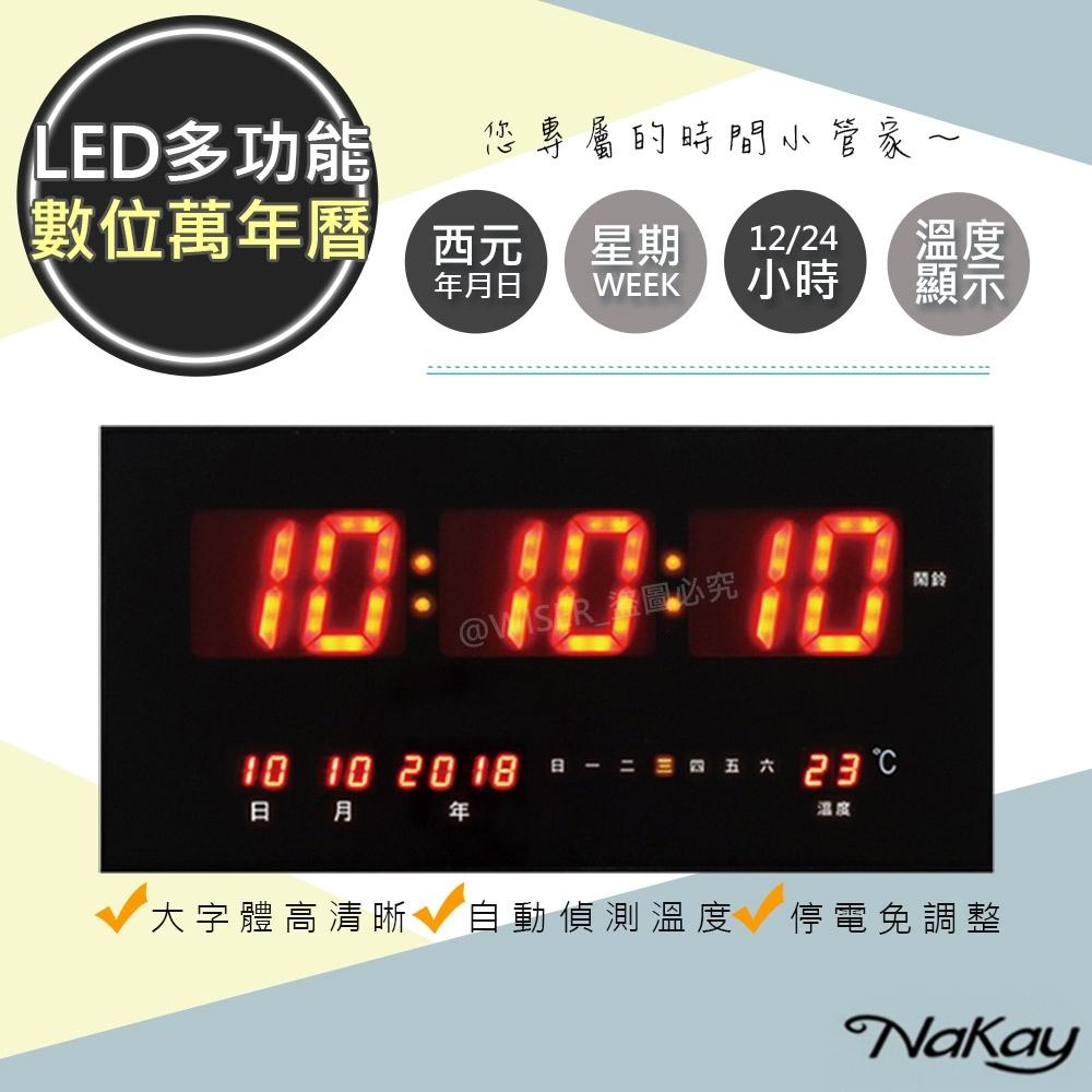 NAKAY LED多功能數位萬年曆電子鐘/鬧鐘(NTD-220)USB供電