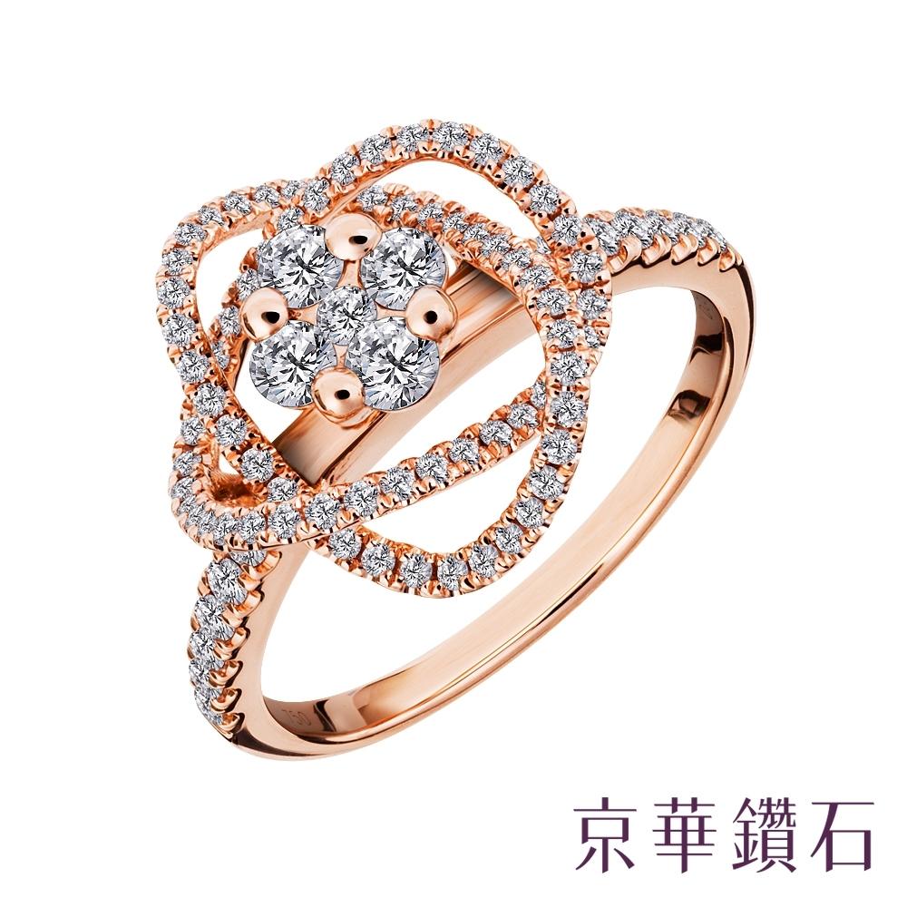 京華鑽石 18K玫瑰金 爵士女伶 0.49克拉 鑽石戒指