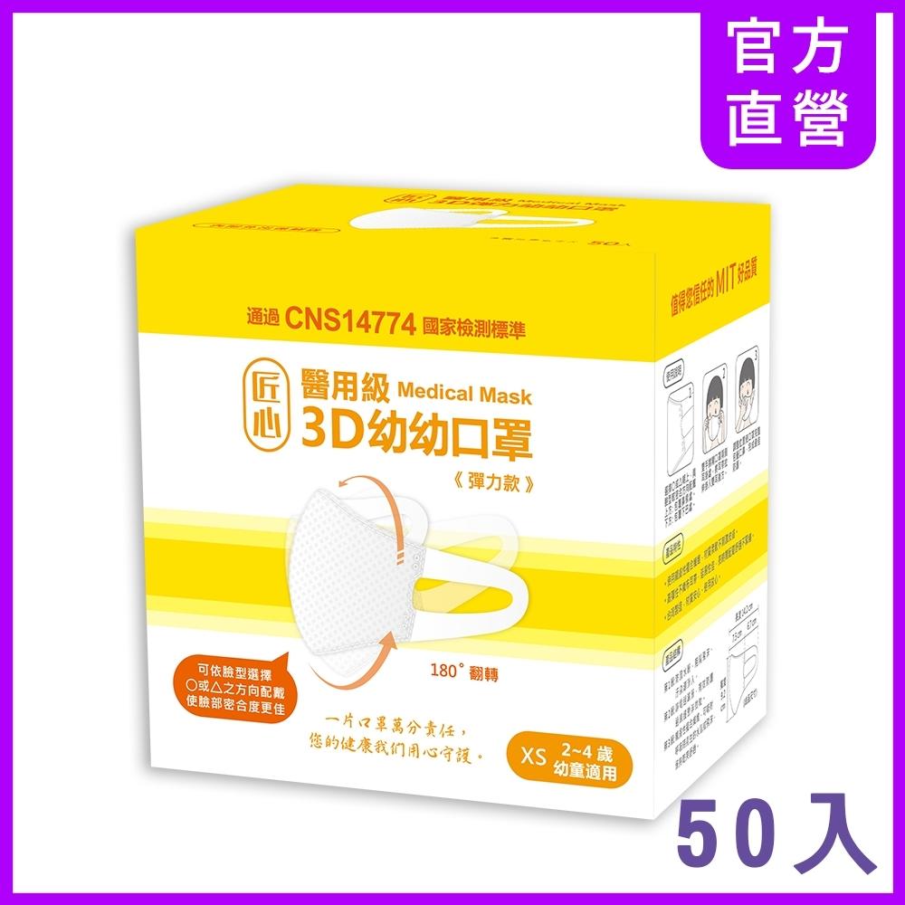 匠心 幼幼3D立體口罩 適合2-4歲-白色(50入/1盒)