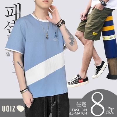 [時時樂]UGIZ-型男潮流休閒個性百搭造型上衣/五分褲-8款任選(M~2XL)-2件750