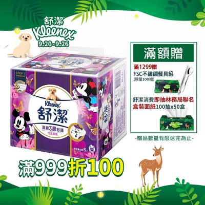 【Kleenex 舒潔】迪士尼頂級三層舒適竹萃抽取衛生紙 90抽x48包/箱