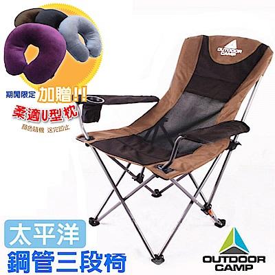 Outdoor Camp 雙色-太平洋 專利雙層網狀透氣鋼管三段椅_深咖啡