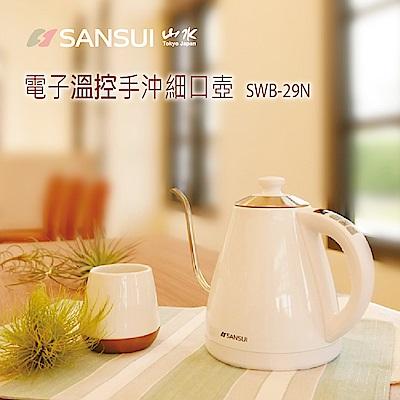 【SANSUI 山水】電子溫控手沖細口壺(SWB-29N)