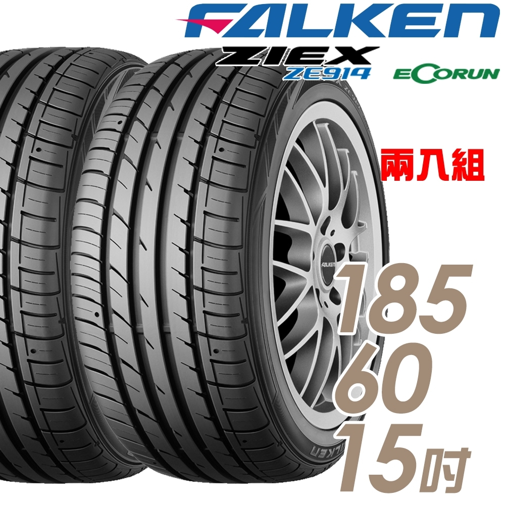 【飛隼】ZIEX ZE914 ECORUN 低油耗環保輪胎_二入組_185/60/15