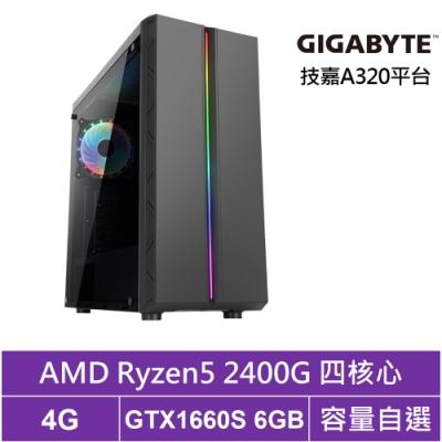 技嘉A320平台[天鳳青焰]R5四核GTX1660S獨顯電腦