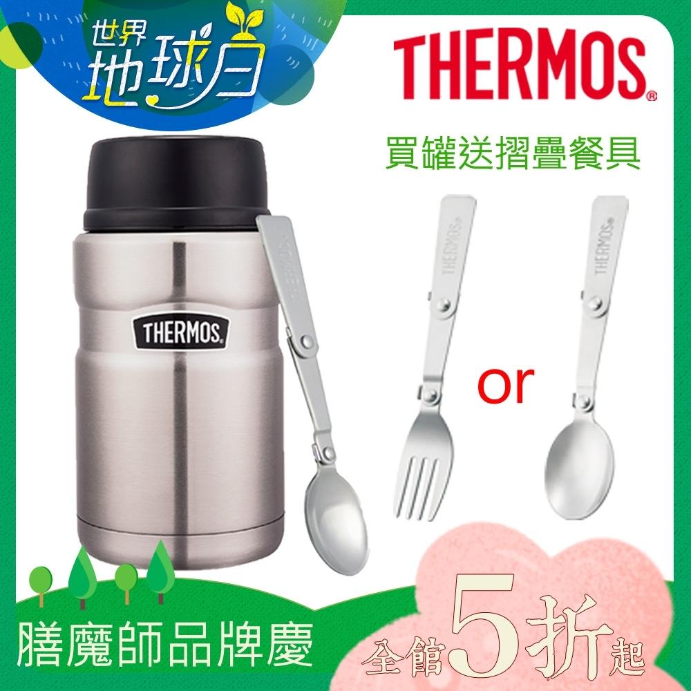 [加碼送折疊湯匙或叉子]THERMOS膳魔師 不鏽鋼真空保溫食物燜燒罐0.72L(SK3021SBK)