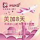 【PEKO】美加上網卡 美國 加拿大 網卡 sim卡 8日高速4G上網 無限量吃到飽 product thumbnail 1