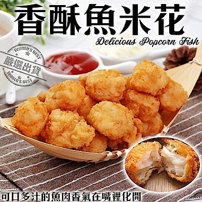 海陸管家-大包裝香酥魚米花3包(每包約1000g)