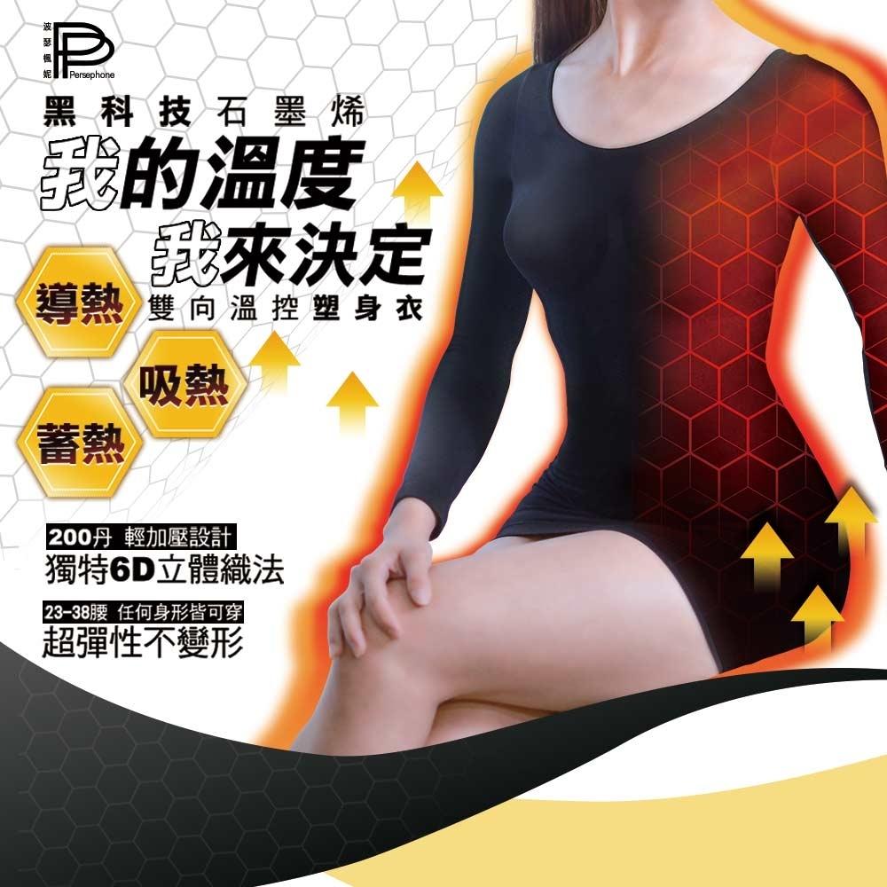 PP 波瑟楓妮 石墨烯蓄熱塑身衣1件(200丹防駝機能循環衣 發熱衣)