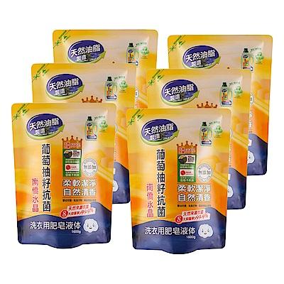 (時時樂限定)南僑水晶肥皂葡萄柚籽抗菌洗衣液体補充包1600g x6包