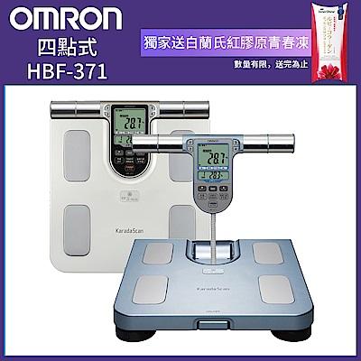 OMRON歐姆龍體重體脂計HBF-371(快速到貨)
