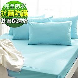 Ania Casa 完全防水 翡翠藍 枕頭套保潔墊 日本防蹣抗菌 採3M防潑水技術