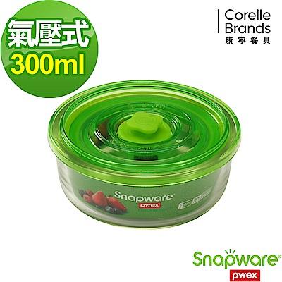 Snapware康寧密扣 Eco One Touch氣壓式玻璃保鮮盒圓型 300ml