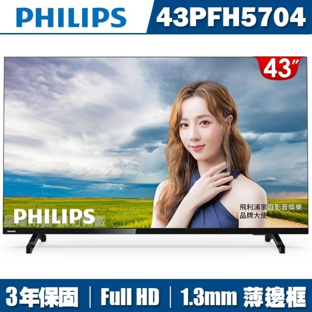 PHILIPS飛利浦 43吋FHD薄邊框液晶顯示器+視訊盒43PFH5704