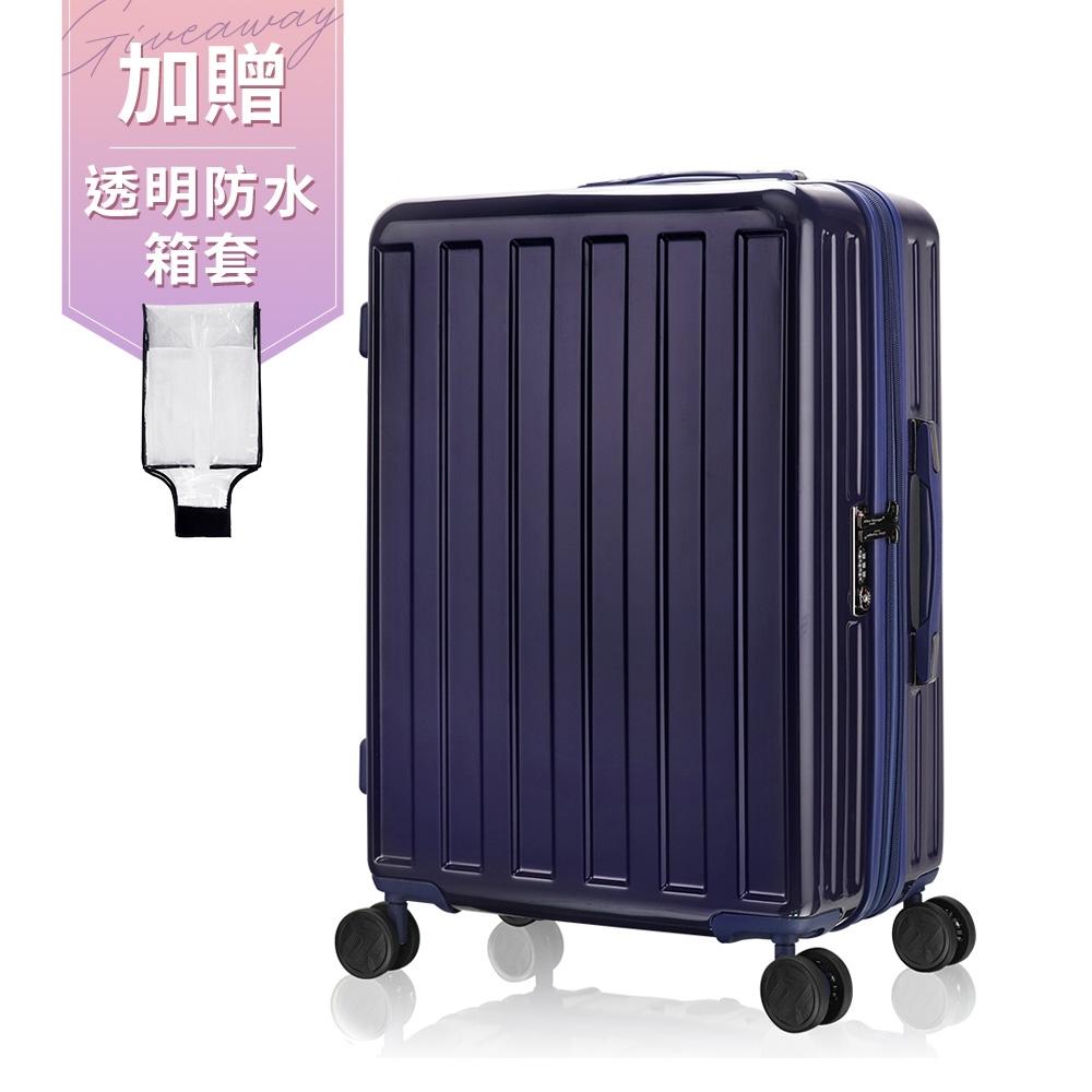 奧莉薇閣 24吋行李箱 PC大容量硬殼旅行箱 貨櫃競技場(海軍藍)