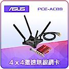 ASUS 華碩 PCE-AC88 AC3100雙頻 高速無線網路卡