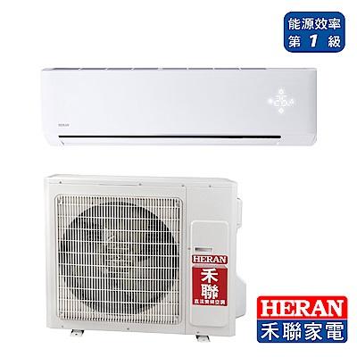 HERAN禾聯 14-16坪 1級變頻冷專冷氣 HI-GA72/HO-GA72 R32冷媒