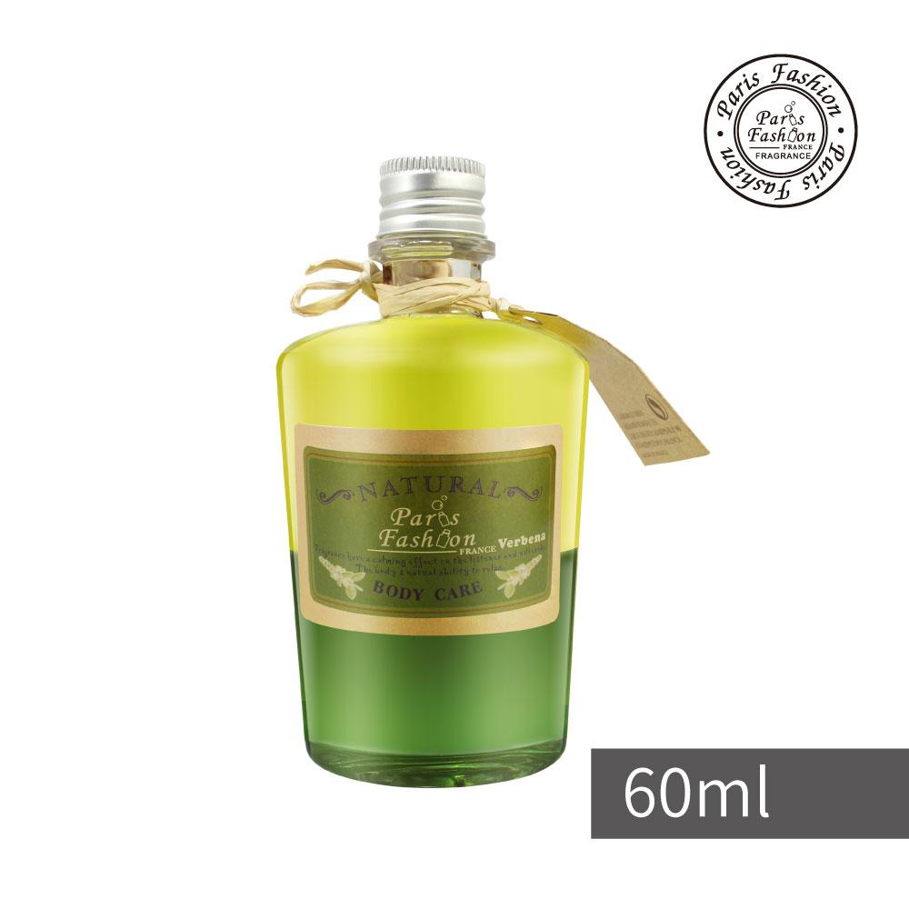 Paris fragrance 巴黎香氛-放縱韻律按摩油60ml-馬鞭草Verbana