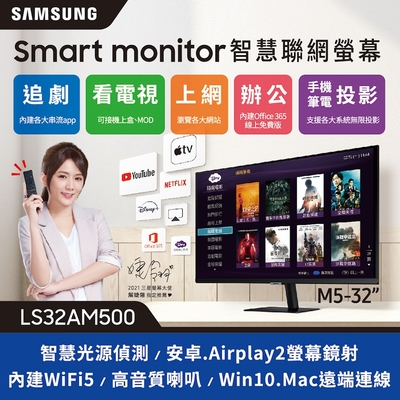 SAMSUNG S32AM500NCX 32型 智慧聯網螢幕 支援 HDMI