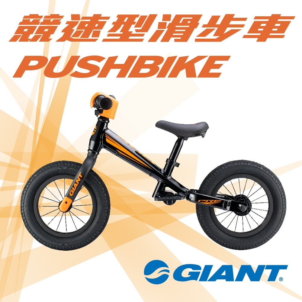 GIANT 競速型PUSHBIKE 兒童滑步車(平衡車) product image 1