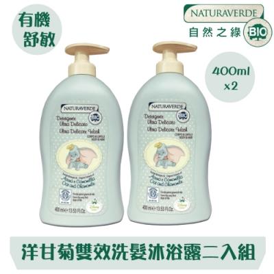 【自然之綠】小飛象洋甘菊雙效洗髮沐浴露2入組(400mlx2)