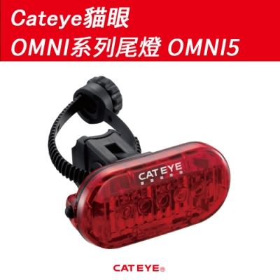 Cateye貓眼OMNI5LED透明底蓋尾燈,TL-LD155-R