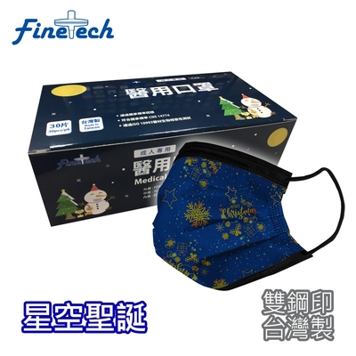 釩泰 雙鋼印醫療口罩 平面成人口罩-星空聖誕(30片/盒)