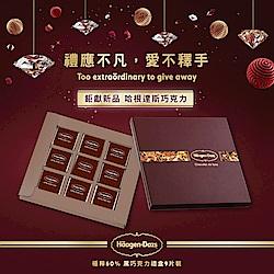 Haagen Dazs哈根達斯 極選巧克力-極粹60%黑瓦巧克力禮盒(9片裝)