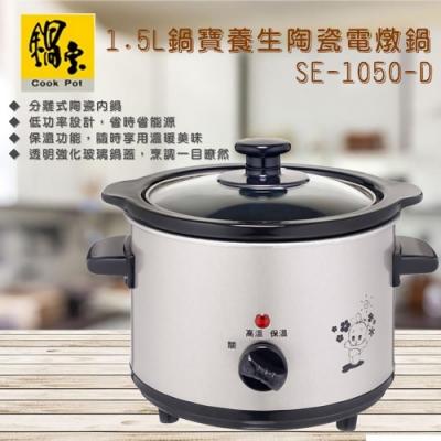 鍋寶1.5L養生陶瓷鍋燉鍋  SE-1050-D