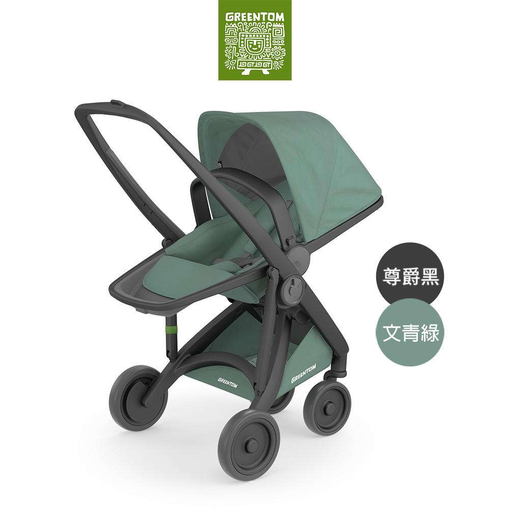 荷蘭 Greentom Reversible雙向款嬰兒推車(尊爵黑+文青綠)