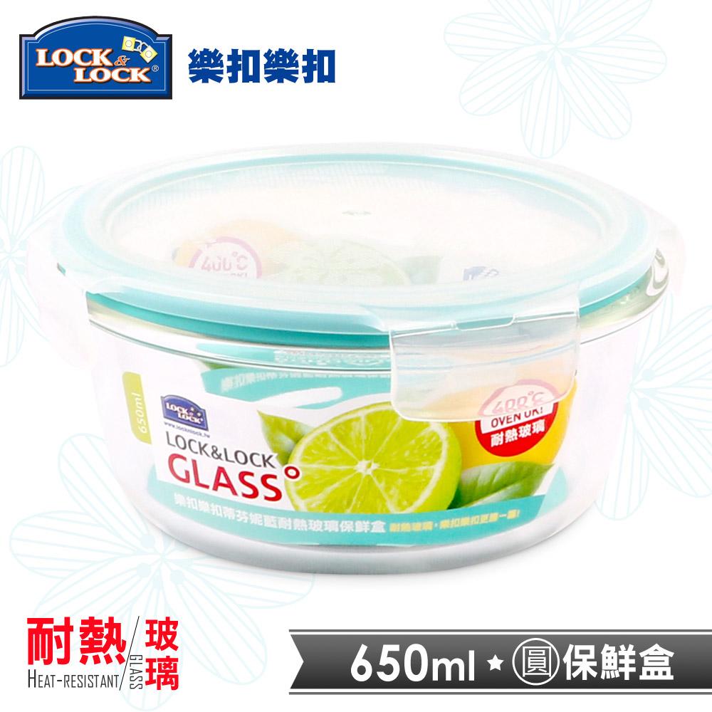 樂扣樂扣蒂芬妮藍耐熱玻璃保鮮盒-圓形650ML(8H)