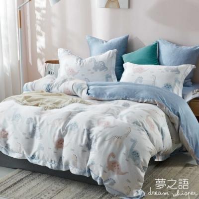 夢之語 頂級100%純天絲兩用被床包四件組 (恐龍樂園) 雙人
