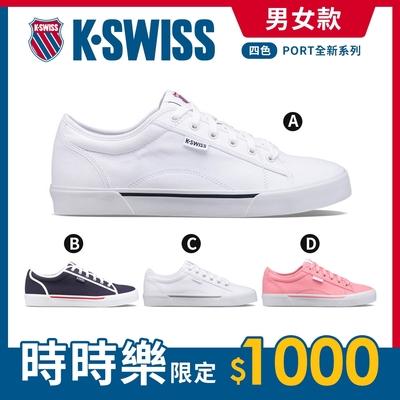 [時時樂限定]K-SWISS Port 帆布運動鞋-男女共四款