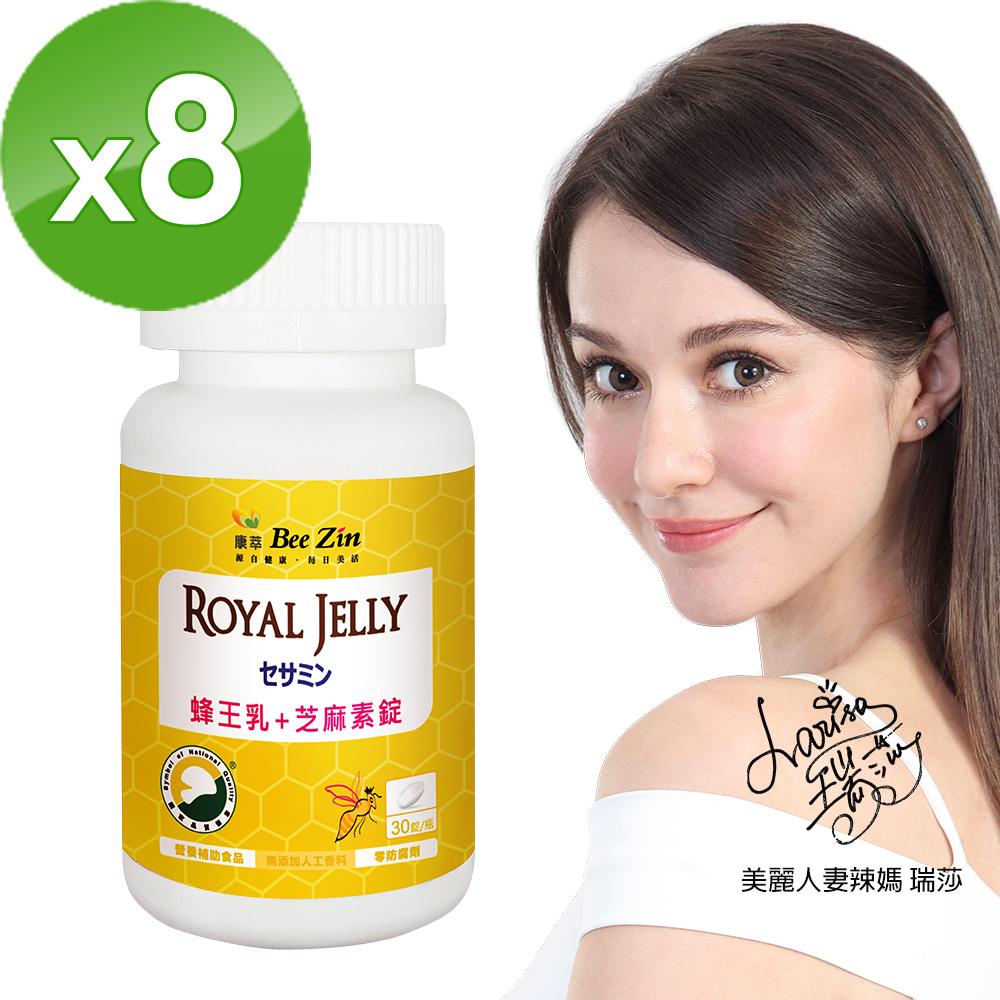 BeeZin康萃 瑞莎代言 日本高活性蜂王乳芝麻素錠30錠8瓶