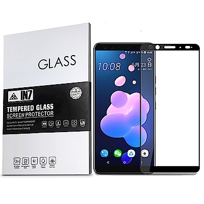 IN7 HTC U12 Plus (6吋) 高透光2.5D滿版鋼化玻璃貼