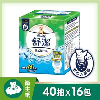 舒潔 濕式衛生紙補充包40抽x16包-1箱