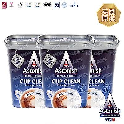 Astonish英國潔 速效茶漬除垢活氧粉-3罐(350gx3)