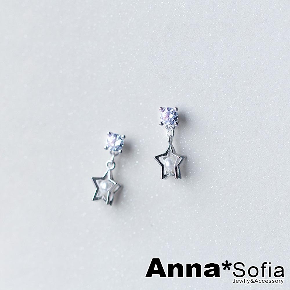 【3件5折】AnnaSofia 立體鏤星綴小珠 925銀針耳針耳環(銀系)
