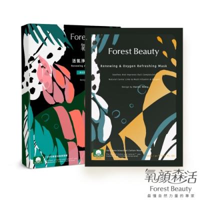 氧顏森活 Forest Beauty 活氧淨化極酵修護面膜 3片入