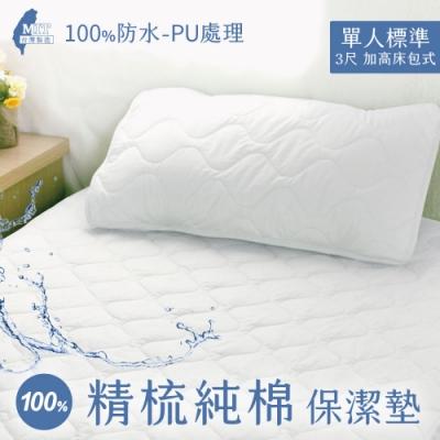 bedtime story 100%精梳純棉PU防水保潔墊(一般單人加高床包式)