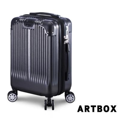 【ARTBOX】交織藍調 18吋避震輪附杯架可加大登機箱(沉澱灰)