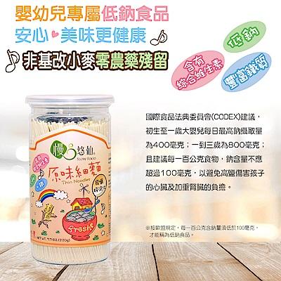 慢悠仙 兒童細麵  220g/罐*3