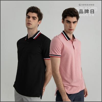 【時時樂】GIORDANO男裝素色線條POLO衫(多色任選)